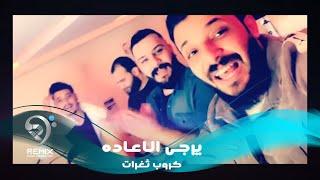 كروب ثغرات - نور تيم - يرجى الاعاده ( فيديو كليب حصري ) 2019