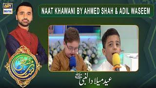 Shan E Mustafa (S.A.W.W) - Naat Khawani By Ahmed Shah & Adil Waseem - 30th Oct 2020