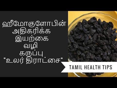 ஹீமோகுளோபின் அதிகரிக்க I hemoglobin athikarikka I hemoglobin tamil I blood athikarikka tamil