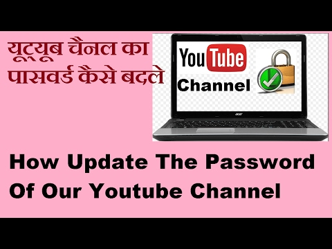 how change password of our youtube channel hindi urdu 2017;safe your youtube channel