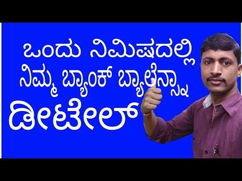 ಒಂದು ನಿಮಿಷದಲ್ಲಿ ನಿಮ್ಮ ಬ್ಯಾಂಕ್ ಬ್ಯಾಲೆನ್ಸ್ನಾ  ಡೀಟೇಲ್ How to check your Bank Balance  in  Kannada