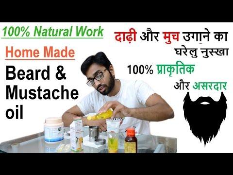Homemade Beard & Mustache oil 100% effective |दाढ़ी और मुच को उगाने के घरेलु उपाय