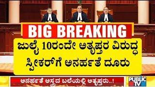 Download ಅನರ್ಹತೆ ಅಸ್ತ್ರದ ಬಲೆಯಲ್ಲಿ ಸಿಲುಕಿದ ಅತೃಪ್ತರು..! | Speaker Ramesh Kumar To Disqualify The Rebel MLAs..! Video