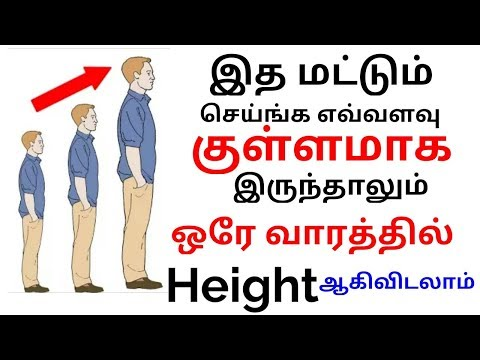 How to increase Height Naturally in 1 weeks | 6 Ways to Increase Height Very Fast