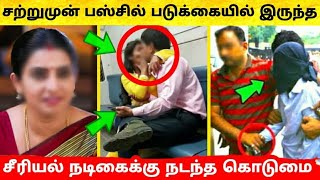 ஓடும் போருந்தில் பிரபல தமிழ் சீரியல் நடிகைக்கு ஏற்ப்பட்ட கொடுமை ! Tamil Serial Actress ! Vijay TV