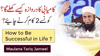 How to Be Successful in Life (Imprtant) Molana Tariq Jameel Latest Bayan 20 October 2017