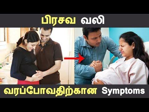 பிரசவ வலி வரப்போவதிற்கான அறிகுறிகள் | Tamil Pregnancy Tips | Tamil Seithigal | Latest News