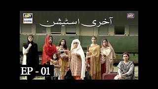 Aakhri Station Episode 1 - 13th February 2018 - ARY Digital Drama
