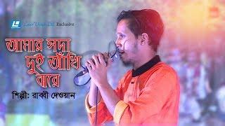 Amar Shoda Dui Akhi Jhore | Rabbi Dewan | Arif Dewan | Video Song | Laser Vision
