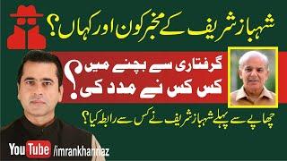 Who helped Shahbaz Sharif? imran khan's analysis