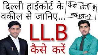 Download वकील कैसे बनें?   llb course information Video