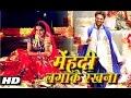 Mehandi Laga Ke Rakhna Bhojpuri Movie Ii Khesari Lal Yadav K