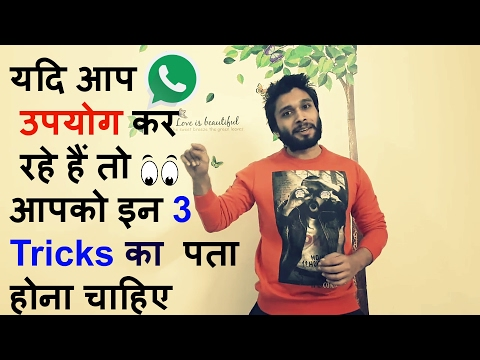 Top 3 WhatsApp Tricks You should Know