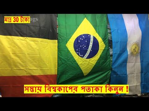 সস্তায় বিশ্বকাপের পতাকা কিনুন ⚽ Buy World Cup Flags Cheap Price In Dhaka 2018