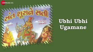 Ubhi Ubhi Ugamane | Full Audio | Sant Surane Sati | Gujarati Devotional Songs