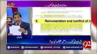 Jawab Chahye | Why NAB is not opens LNG case against Nawaz, Abbasi? | 12 July 2018 | 92NewsHD