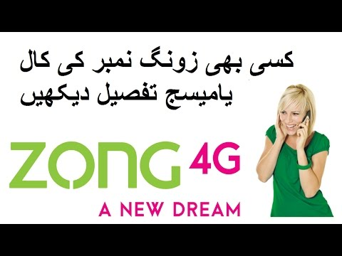 How see the Call & SMS History of Any Zong number