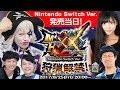 【生放送】本日発売「MHXX」Nintendo switch ver.やっちゃうよスペシャル!【GameMarket】