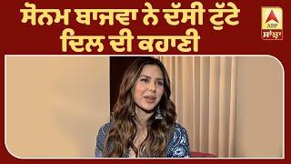 Best of Sanjha Star | Sonam Bajwa talks about her breakup | ABP Sanjha