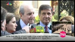 Entertv: Αφιέρωμα στη ζωή του Κωνσταντίνου Μητσοτάκη