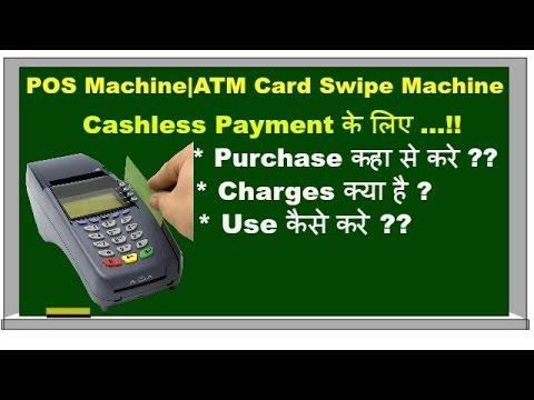 POS Machine |Card Swipe Machine...!!