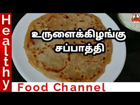Potato chapati Recipe | Aloo chapati Recipe in Tamil