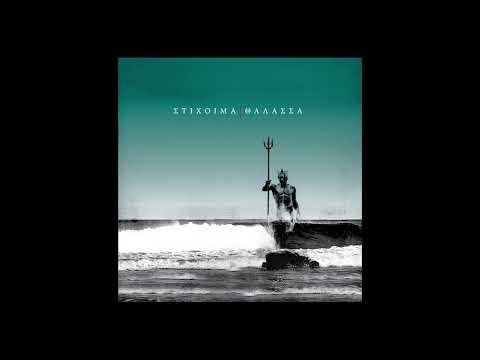 Στίχοιμα - Θάλασσα feat Σίφουνας (Θάλασσα)