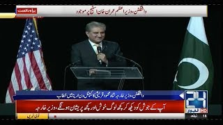 Shah Mehmood Qureshi Speech In Washington, DC USA