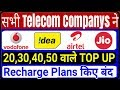 Airtel, Vodafone And Idea Top Up Recharge Plans Discontinued | Telecom Talktime Recharge Hue Band