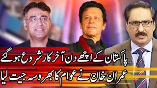Kal Tak With Javed Chaudhary | 17 April 2019 | Express News