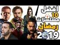 افضل 10 مسلسلات رمضان 2019 | الخلاصه 👌