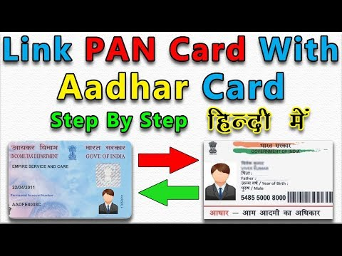 How To Link PAN Card To Aadhar Card 2017 | Step By Step | Link Before 31 December 2017 | In Hindi |