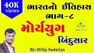 Download ભારતનો ઇતિહાસ ભાગ : 8 Bindusara maurya, Indian History in Gujarati for competitive exam Video