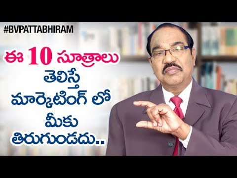Top 10 Most Effective Strategies for Marketing | Motivational Videos | BV Pattabhiram