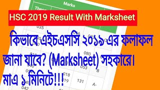 How to get ssc result with markshit 2019 HD Mp4 Download