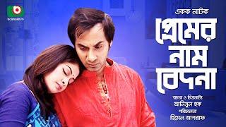 Bangla Romantic Natok | Premer Nam Bedona | Sajal, Sarika, Chanchal Chowdhury.