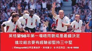 英格蘭98年第一場唔用碧咸是最錯決定,進攻組合要有經驗卻堅持三中堅(何Wayne98世界盃賽後評 - 英格蘭 2:0 突尼西亞)15-6-1998