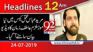 News Headlines | 12 AM | 24 July 2019 | 92NewsHD