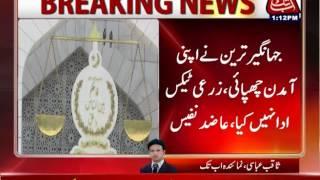 SC Hears Jahangir Tareen