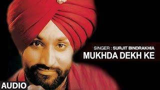 Mukhda Dekh Ke | Punjabi Audio Song | Surjit Bindrakhia | T-Series Apna Punjab