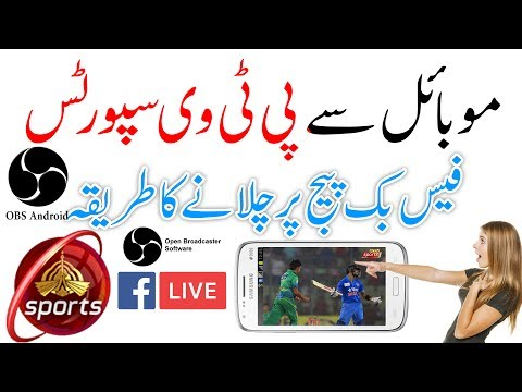 PTV Sports Live From Mobile To Facebook Page | OBS Studio Mobile | Mobile Screen Broadcast