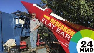 Download Американец полетел на ракете, чтобы доказать, что Земля плоская - МИР 24 Video