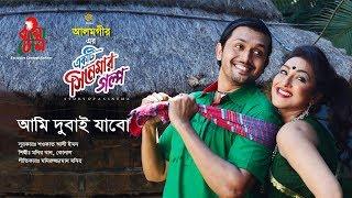 Ami Dubai Jabo I Ekti Cinemar Gaulpo I Arfin Shuvo & Rituparna I M A Alamgir I Official Full Video