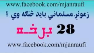 مولوي محمد ياسين فهيم --- زمونږ مسلماني بايد څنګه وي 28 بيان