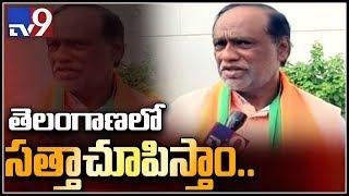 తెలంగాణాలో సత్తాచూపిస్తాం : బీజేపీ లక్ష్మణ్ - TV9