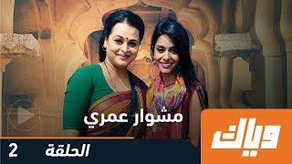 #x202b;مشوار عمري - الموسم الأول - الحلقة 24 | Weyyak#x202c;lrm;