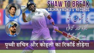 P Shaw to break records of Sachin & Kohli?   Saqlain Mushtaq Show