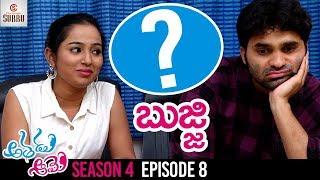 Athadu Aame (He & She) - S4E8 | Latest Telugu Comedy Web Series | Chandragiri Subbu Comedy Videos