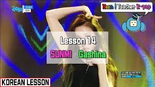 [KOREAN CLASS] SUNMI◈Gashina (Lesson 14)
