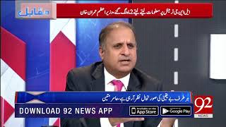 Bureaucracy deny to cooperate with present government: Rauf Klasra | 22 Oct 2018 | 92NewsHD